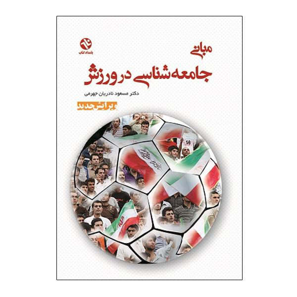 کتاب مبانی جامعه شناسی در ورزش اثر دکتر مسعود نادریان جهرمی انتشارات بامداد کتاب