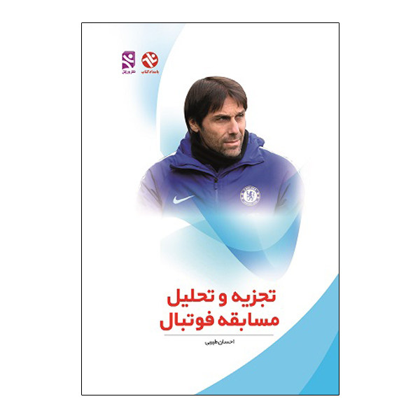 کتاب تجزیه و تحلیل مسابقه فوتبال اثر احسان طبیبی انتشارات بامداد کتاب