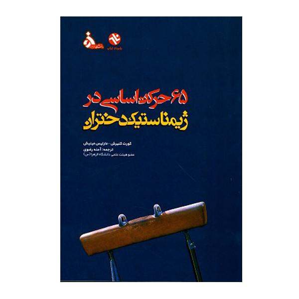 کتاب 65 حرکت اساسی در ژیمناستیک دختران اثر کنیریش و مینیش انتشارات بامداد کتاب