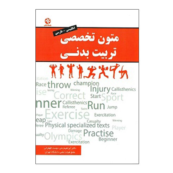 کتاب متون تخصصی تربیت بدنی اثر جمعی از نویسندگان انتشارات بامداد کتاب