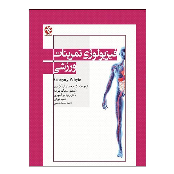کتاب فیزیولوژی تمرینات ورزشی اثر گری گوری وایت انتشارات بامداد کتاب