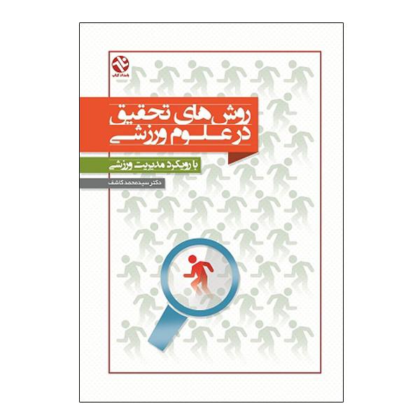 کتاب روش های تحقیق در علوم ورزشی اثر دکتر سید محمد کاشف انتشارات بامداد کتاب