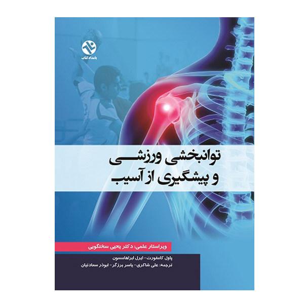 کتاب توانبخشی ورزشی و پیشگیری از آسیب اثر  پاول کامفورت و ایرل ابراهامسون انتشارات بامداد کتاب