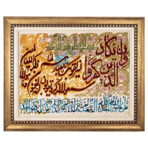 تابلو فرش دستباف سی پرشیا طرح و ان یکاد و سوره توحید کد 901796