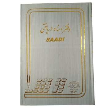 دفتر حسابداری سعدی مدل هیوا کد 05
