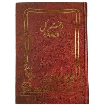 دفتر حسابداری سعدی مدل هیوا کد 06