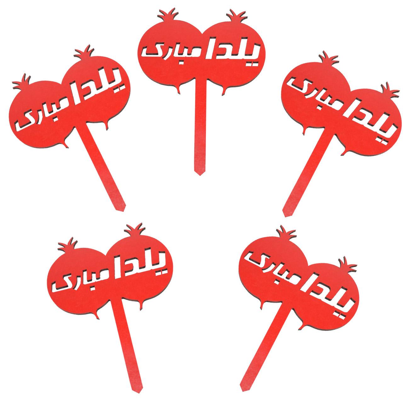 عکس تاپر طرح یلدا مبارک مدل انار 2 بسته 5 عددی