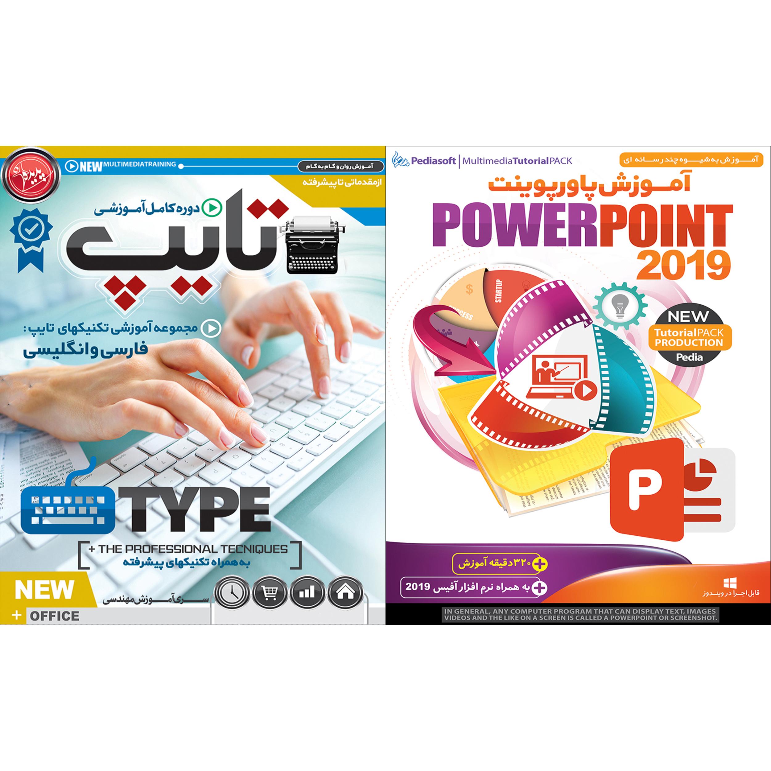 نرم افزار آموزش پاورپوینت Powerpoint 2019 نشر پدیا سافت به همراه نرم افزار آموزش تایپ نشر پدیده