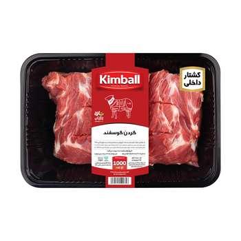 گردن گوسفند کیمبال - 1 کیلوگرم