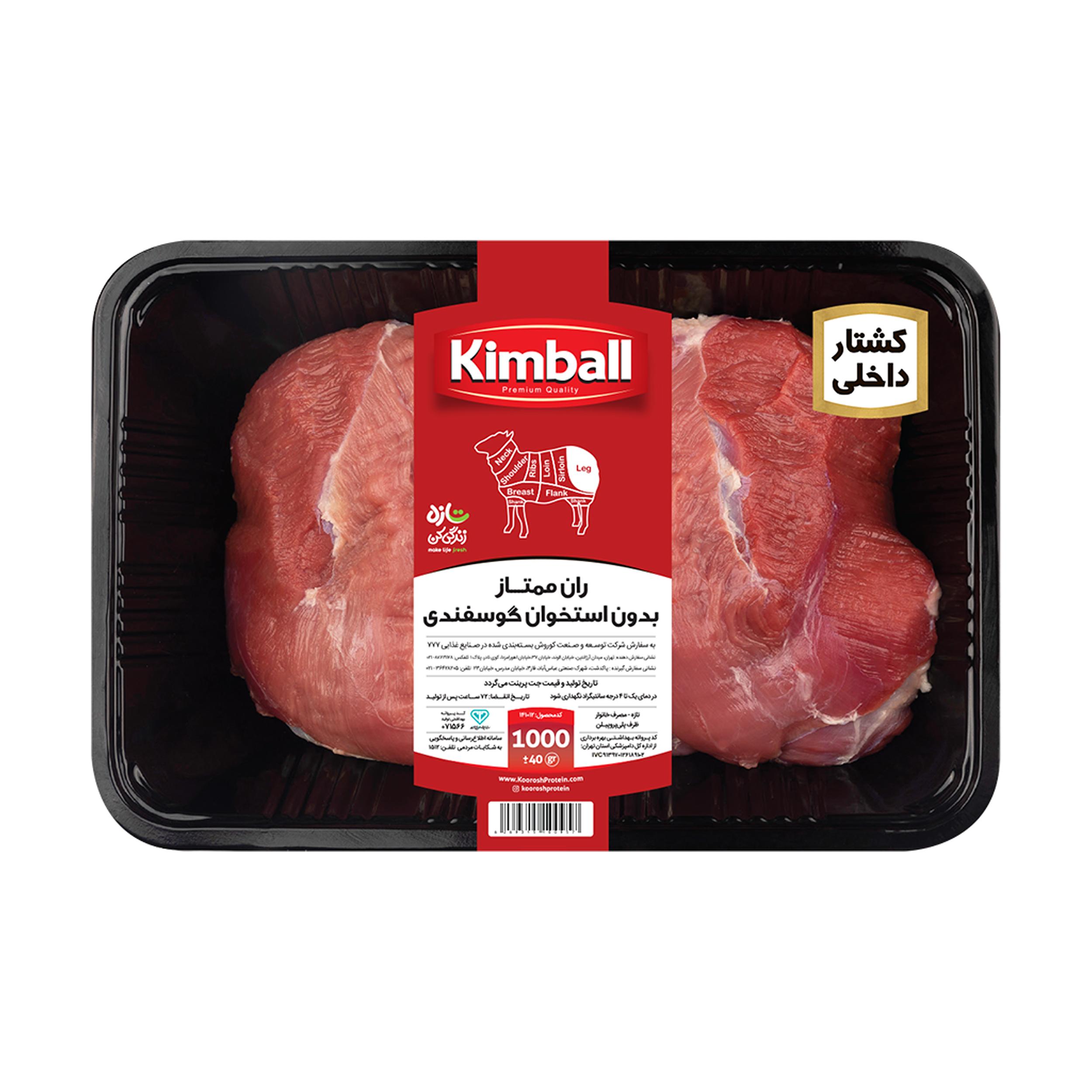 ران بدون استخوان گوسفندی ممتاز کیمبال مقدار 1 کیلو گرم