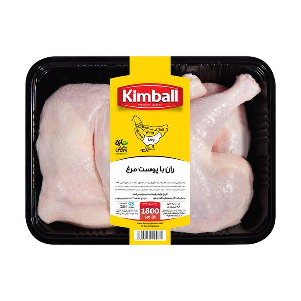 ران با پوست مرغ کیمبال مقدار 1.8 کیلوگرم