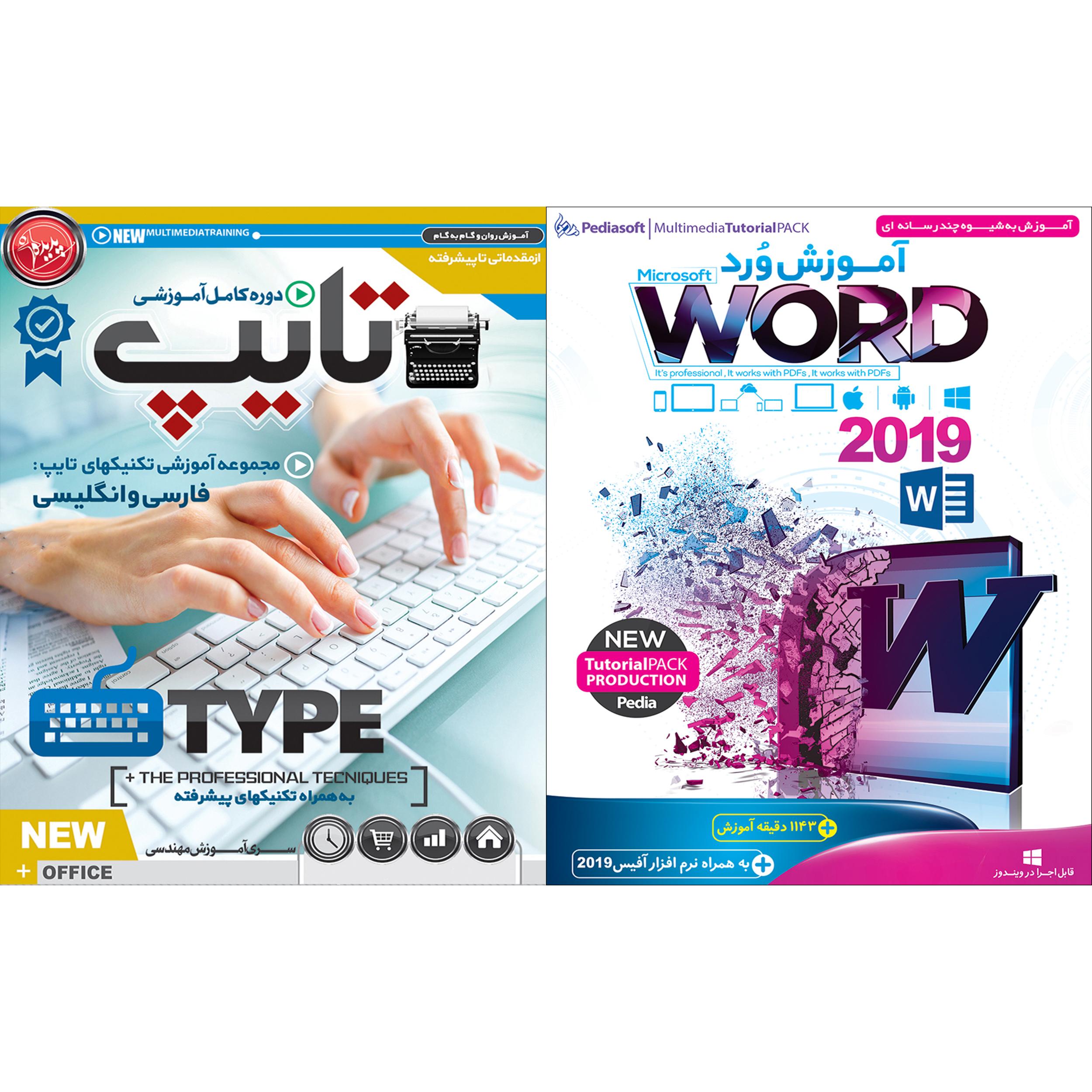 نرم افزار آموزش ورد Word 2019 نشر پدیا سافت به همراه نرم افزار آموزش تایپ نشر پدیده