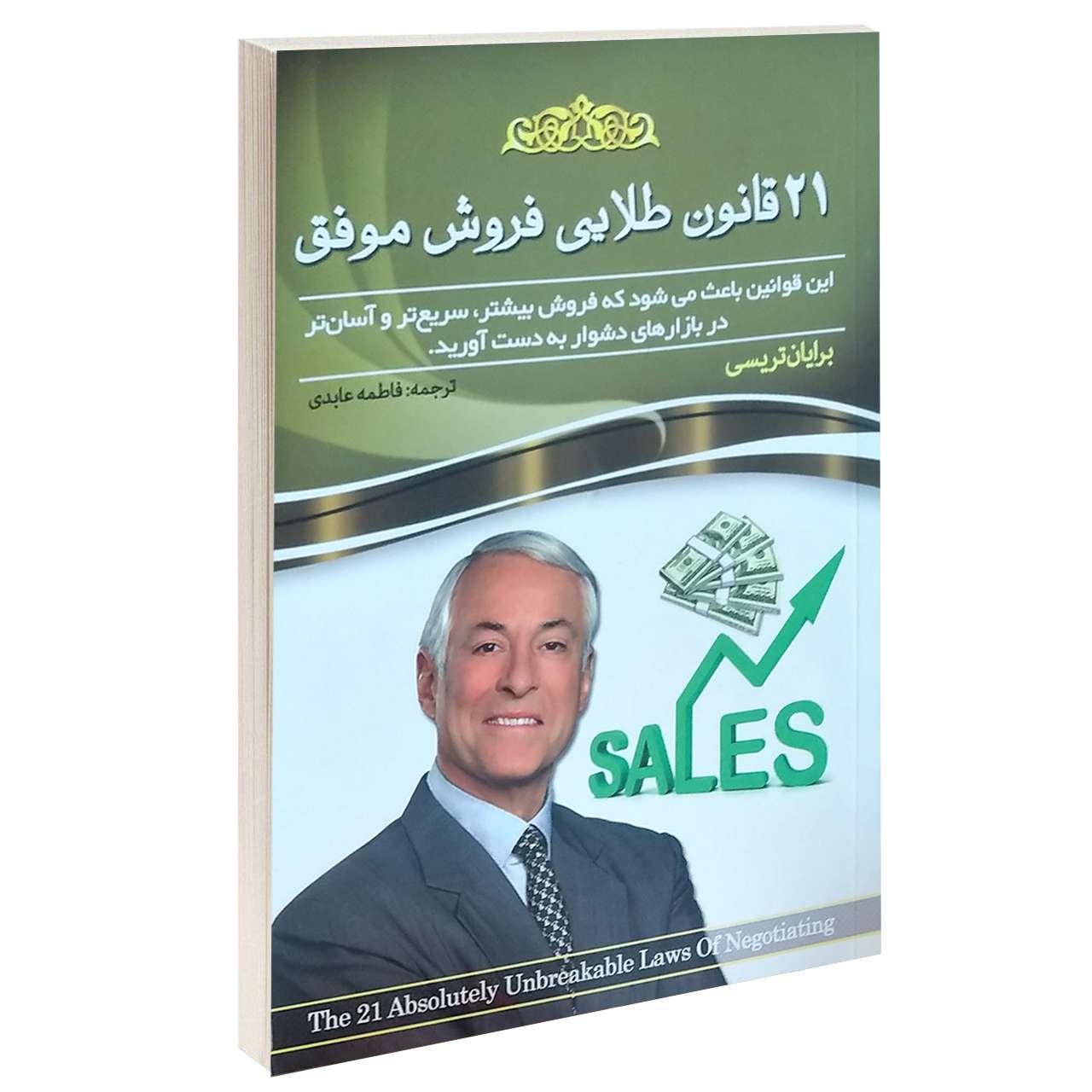 کتاب 21 قانون طلایی فروش موفق اثر برایان تریسی انتشارات اسماء الزهرا