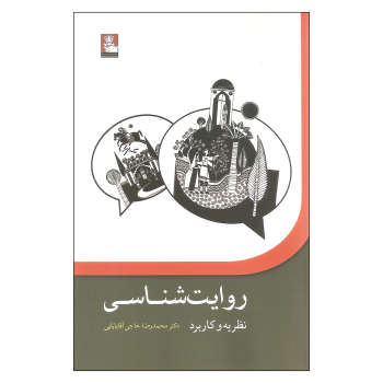 کتاب روایت شناسی نظریه و کاربرد اثر دکتر محمدرضا حاجی آقابابایی انتشارات مهراندیش