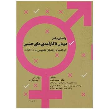 کتاب راهنمای جامع درمان ناکارآمدی های جنسی اثر ریچارد بالن