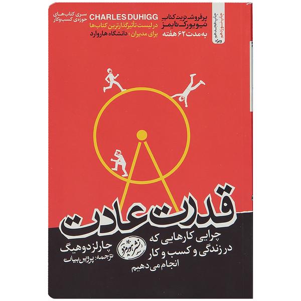 کتاب قدرت عادت اثر چارلز دوهینگ