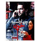 فیلم سینمایی چهارشنبه خون به پا می شود اثر حماسه پارسا