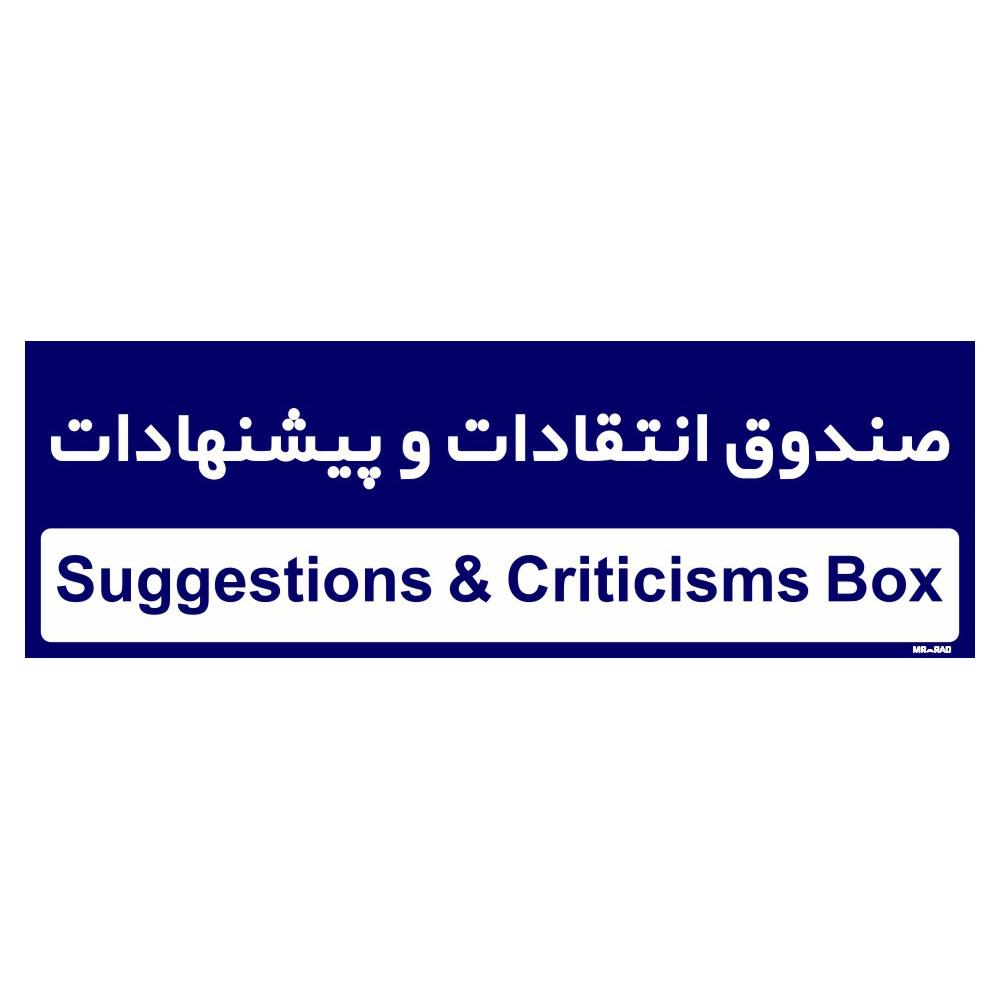 تابلو راهنمای اتاق  FG طرح صندوق انتقادات و پیشنهادات کدTHO0248