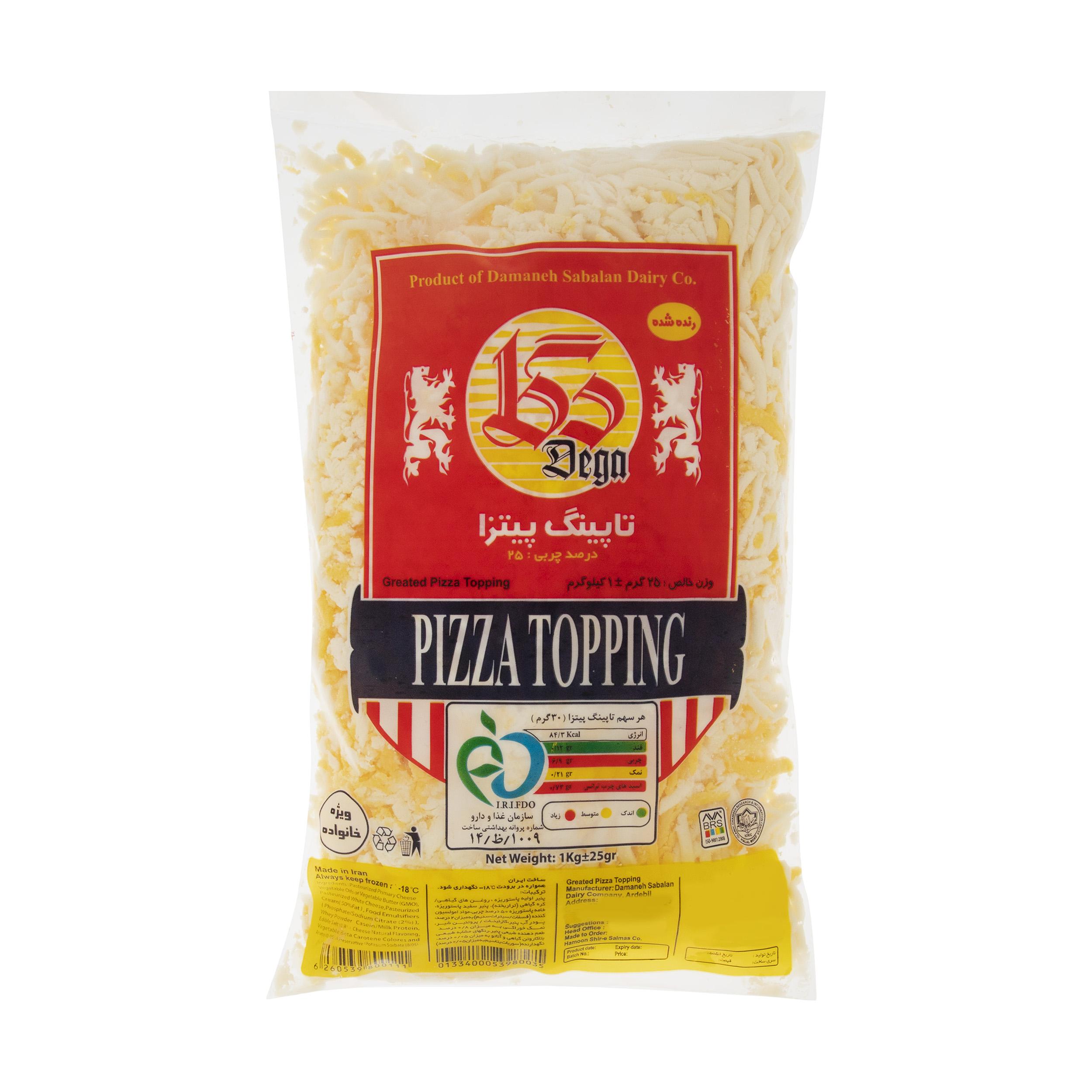تاپینگ پیتزا منجمد دگا مقدار 1 کیلوگرم