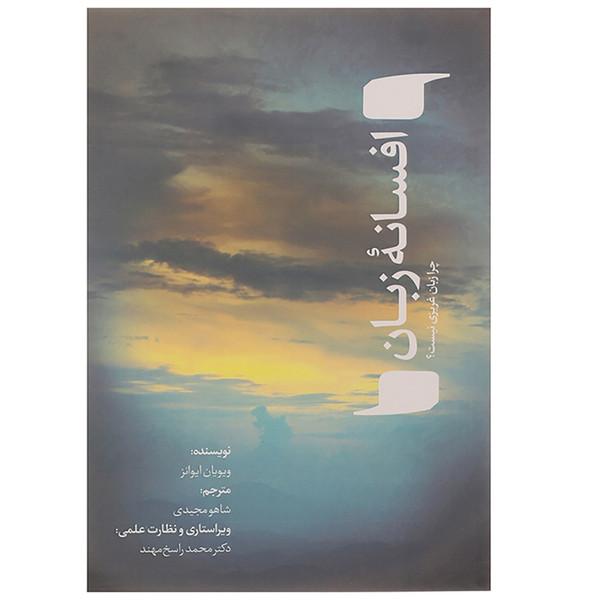 کتاب افسانه زبان اثر ویویان ایوانز