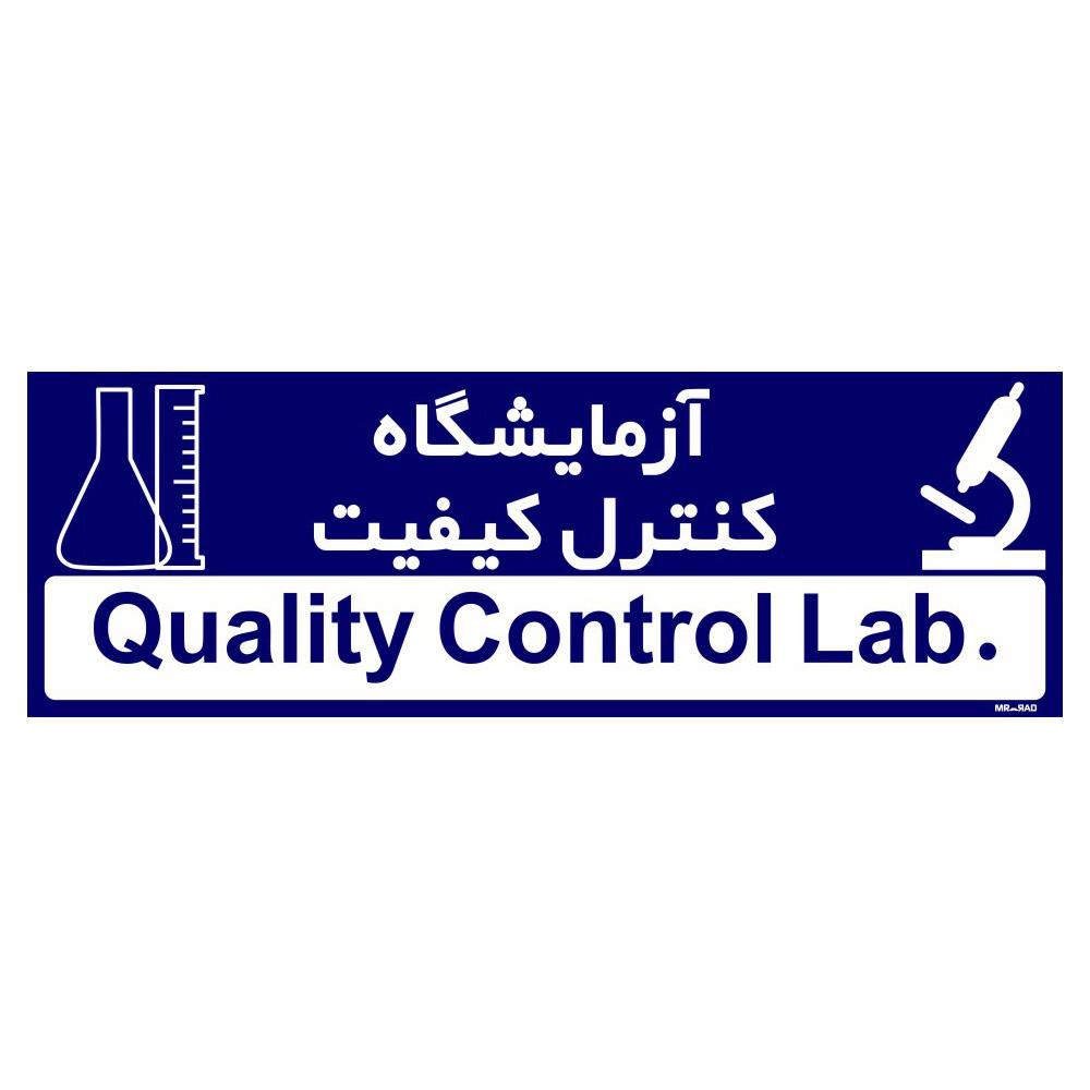 تابلو راهنمای اتاق  FG طرح آزمایشگاه کنترل کیفیت کدTHO0312