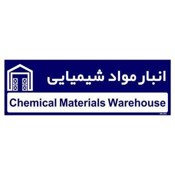 تابلو راهنمای اتاق  مستر راد طرح انبار مواد شیمیایی کدTHO0331