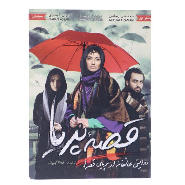 فیلم سینمایی قصه پریا اثر فریدون جیرانی