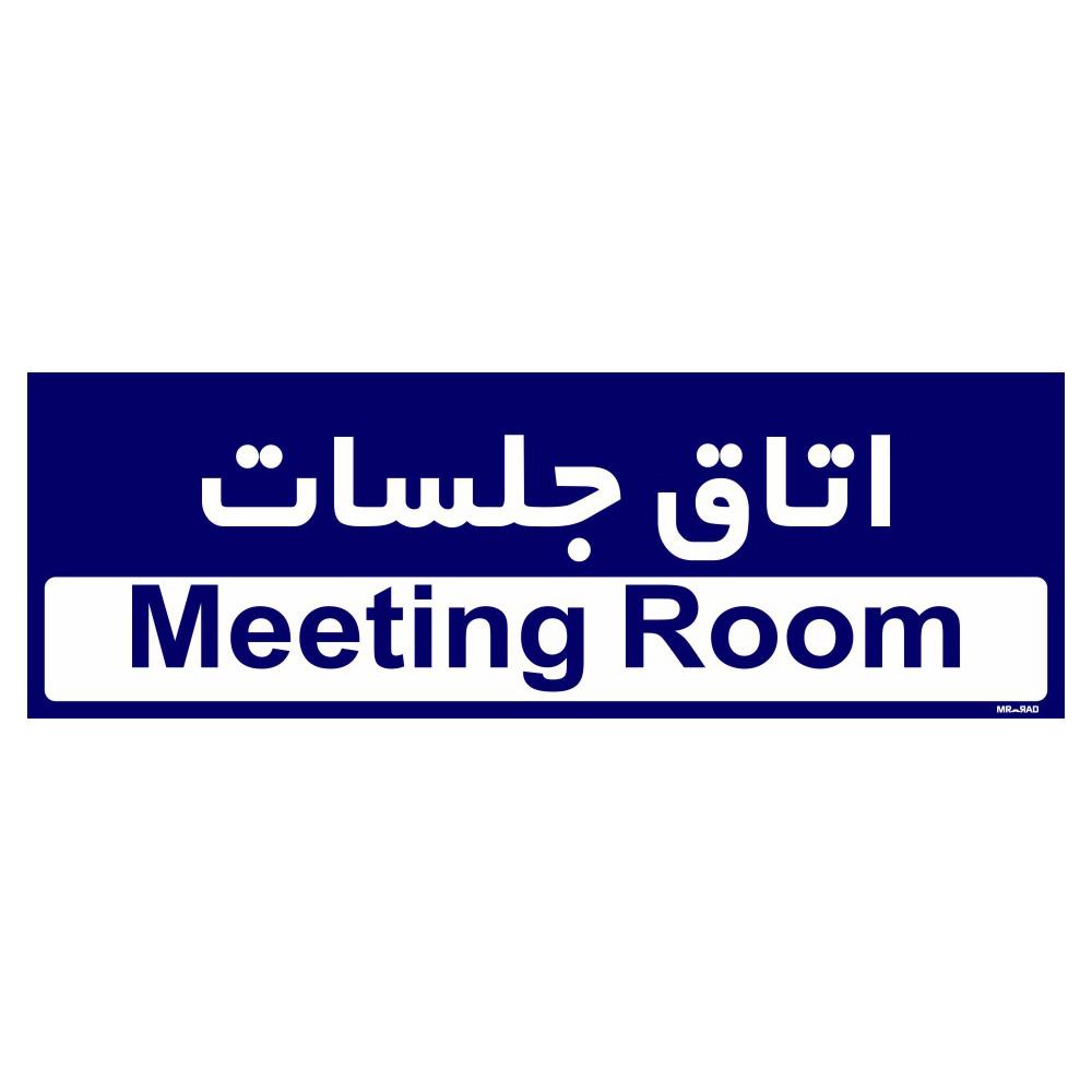 تابلو راهنمای اتاق FG طرح اتاق جلسات کدTHO0408