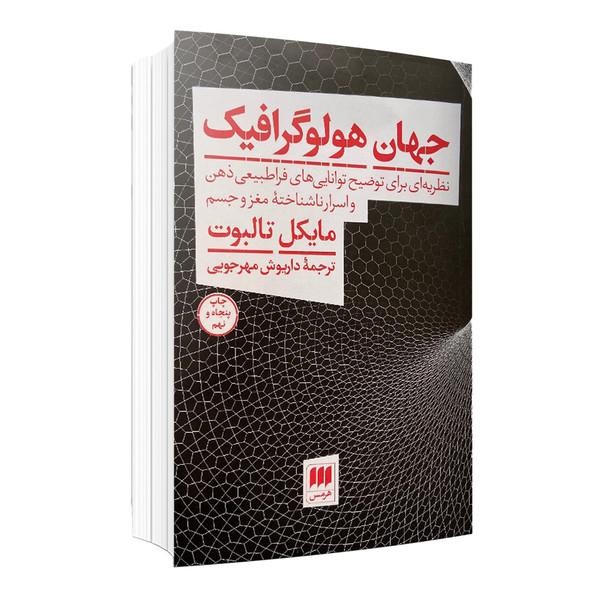 کتاب جهان هولوگرافیک اثر مایکل تالبوت انتشارات هرمس