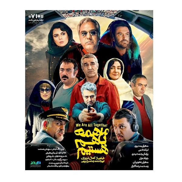 فیلم سینمایی ما همه باهم هستیم اثر کمال تبریزی