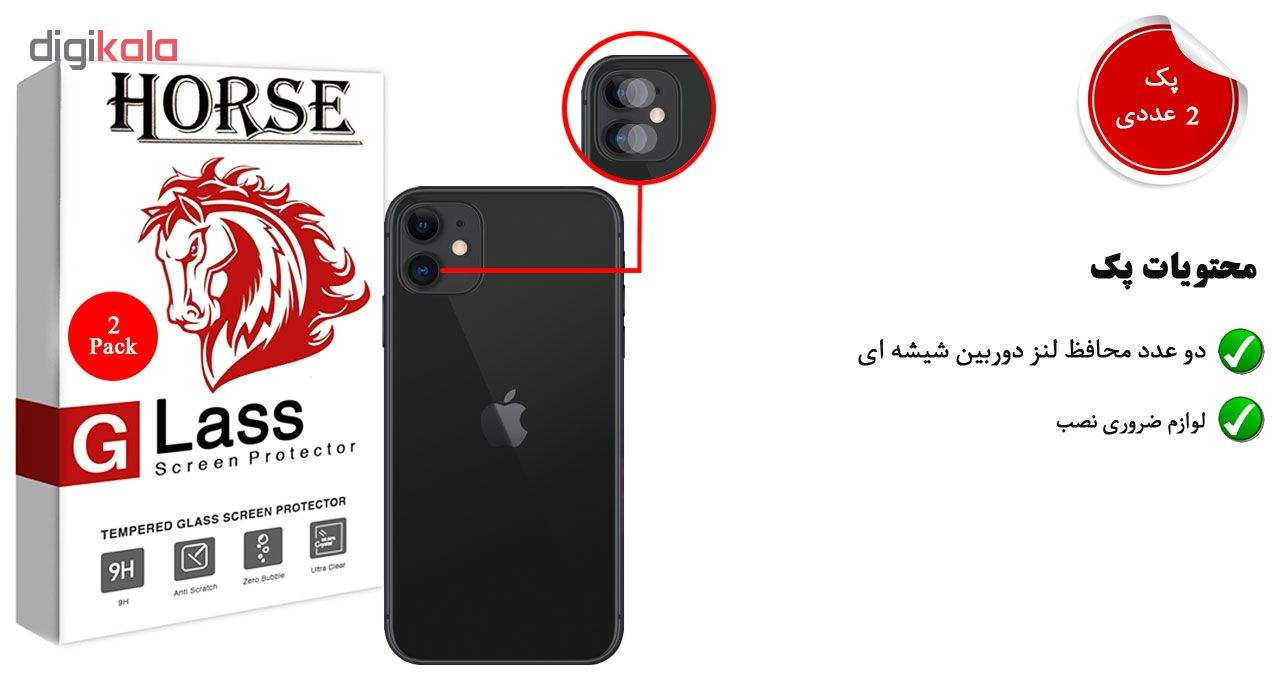 محافظ لنز دوربین هورس مدل UTF مناسب برای گوشی موبایل اپل iPhone 11 بسته دو عددی main 1 1