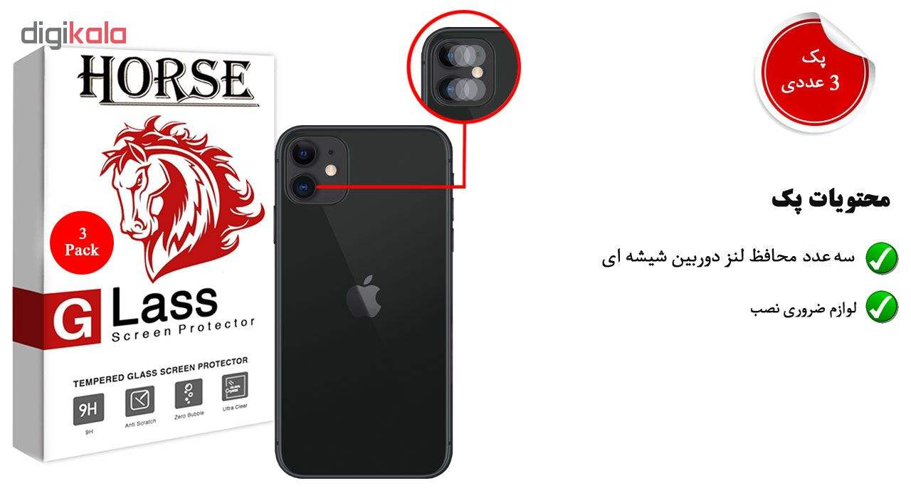 محافظ لنز دوربین هورس مدل UTF مناسب برای گوشی موبایل اپل iPhone 11 بسته سه عددی main 1 1