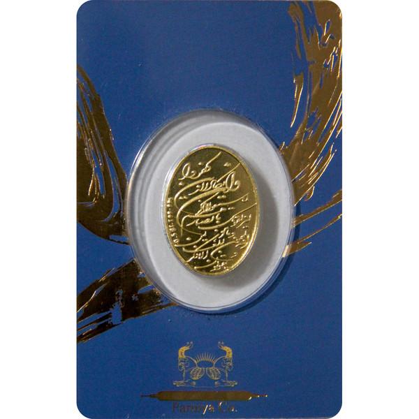طلا گرمی 24 عیار پرنیا طرح ون یکاد