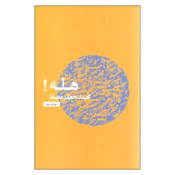 کتاب هله! اثر محمد جعفر مصفا انتشارات نفس