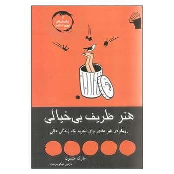 کتاب هنر ظریف بی خیالی اثر مارک منسون انتشارات معیار علم