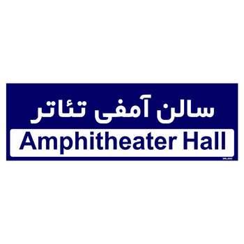 تابلو راهنمای اتاق مستر راد طرح سالن آمفی تئاتر کدTHO0412
