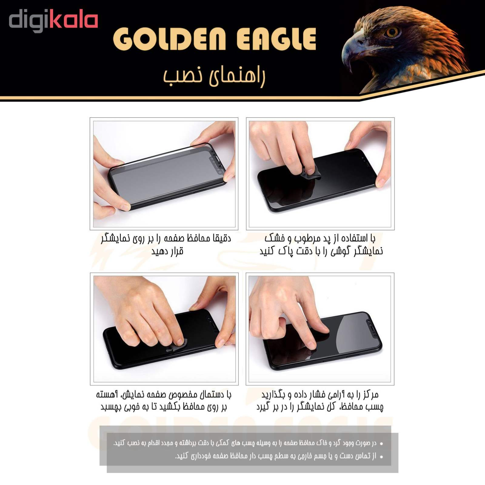 محافظ صفحه نمایش گلدن ایگل مدل GLC-X3 مناسب برای گوشی موبایل سامسونگ Galaxy A30 بسته سه عددی main 1 4