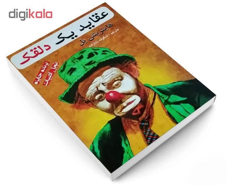 کتاب عقاید یک دلقک اثر هاینریش بل انتشارات پرثوآ main 1 3