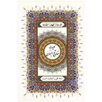 کتاب کلیات مفاتیح الجنان ترجمه حاج شیخ عباس قمی انتشارات اسلام