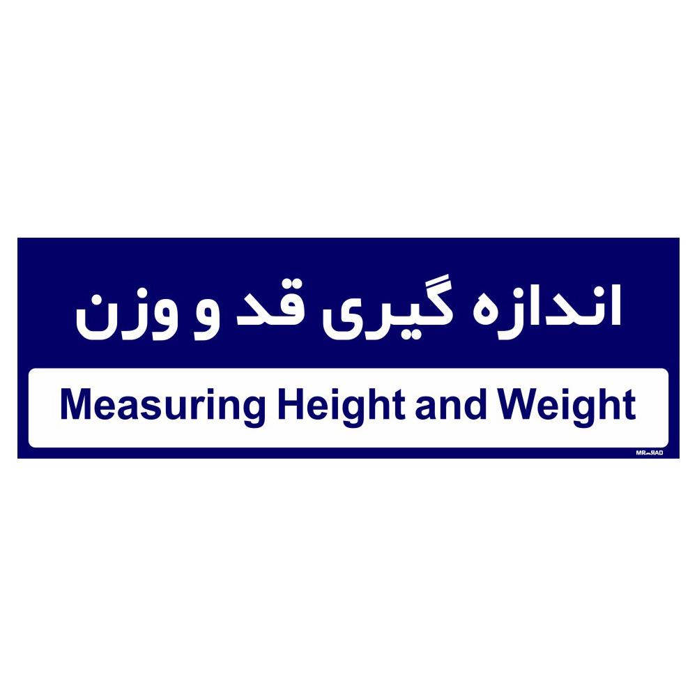 تابلو راهنمای اتاق FG طرح اندازه گیری قد و وزن کدTHO0468