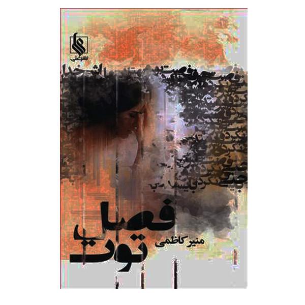 کتاب فصل توت اثر منیر کاظمی نشر علی