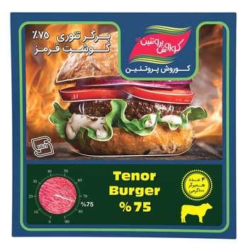 همبرگر 75 درصد گوشت کوروش پروتئین البرز مقدار 400 گرم