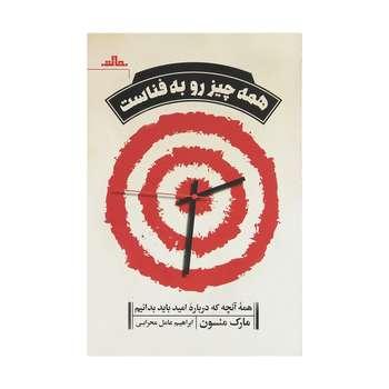 کتاب همه چیز رو به فناست اثر مارک منسون