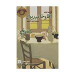 کتاب آقا و خانم ریواز اثر کاترین لووی
