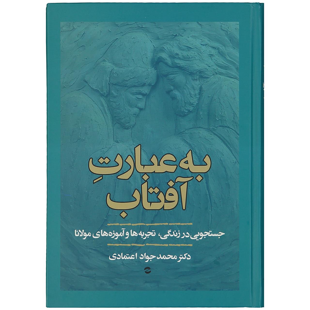 خرید                      کتاب به عبارت آفتاب اثر دکتر محمد جواد اعتمادی