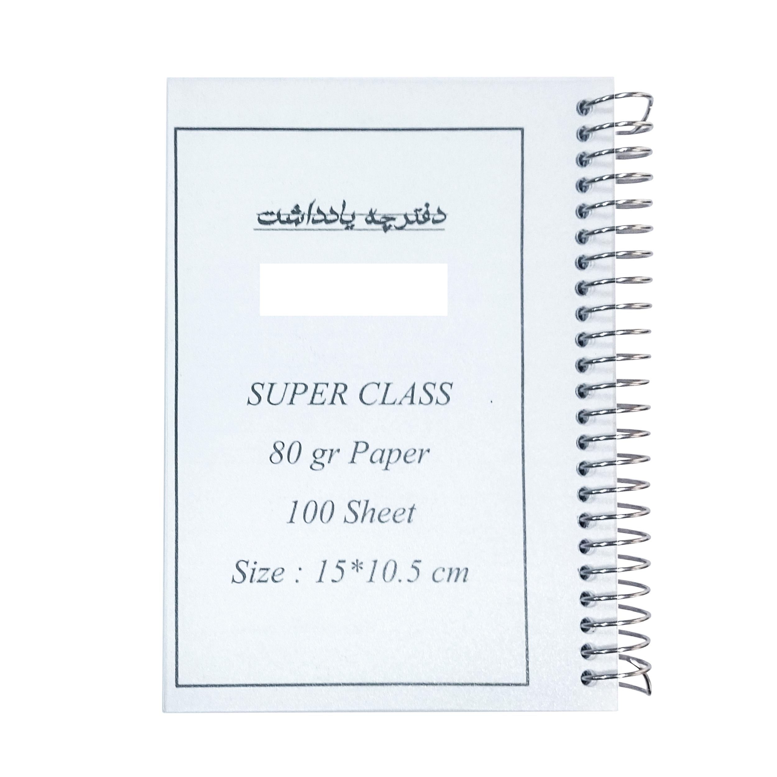 دفتر یادداشت مدل سوپرکلاس کد 100