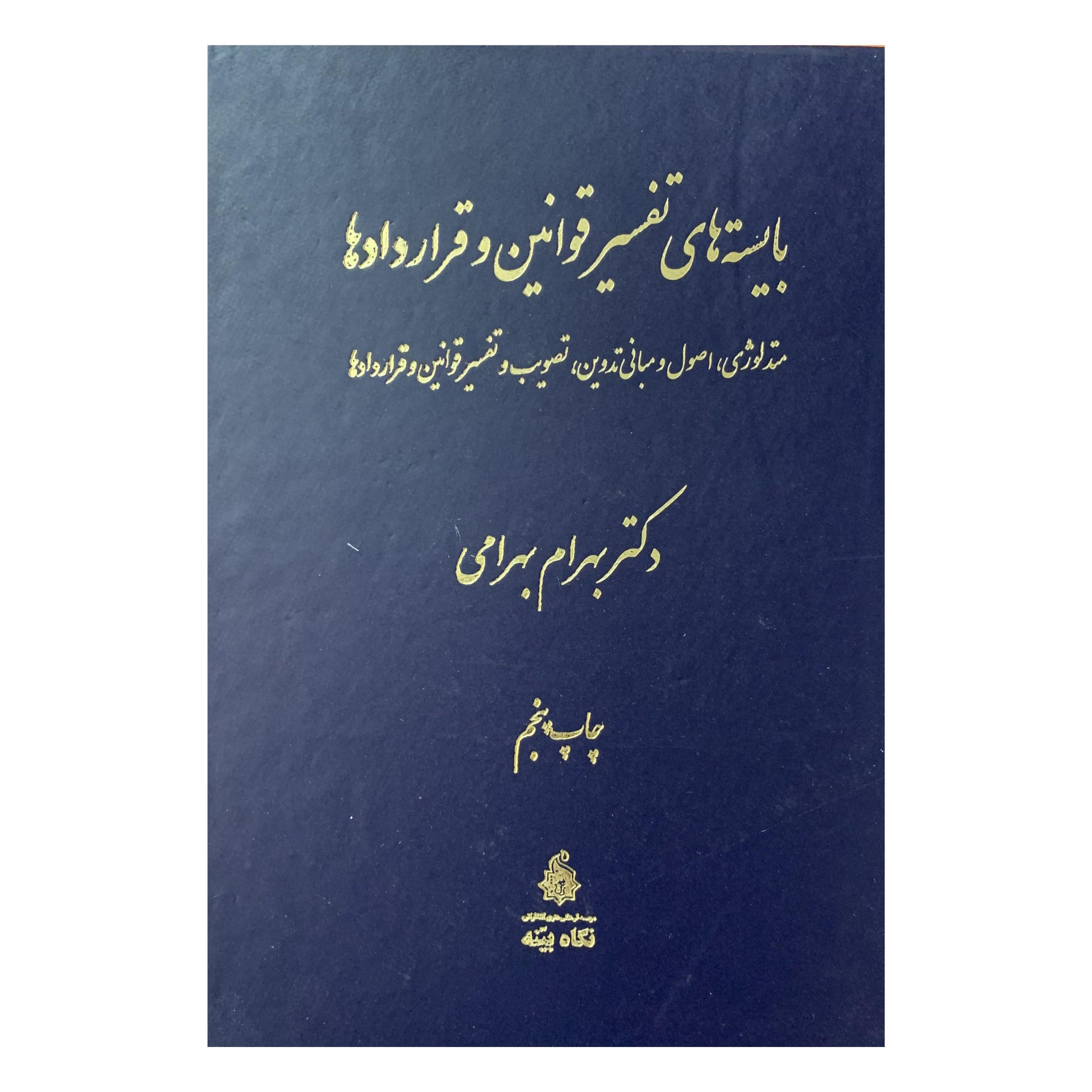 کتاب بایسته های تفسیر قوانین و قراردادها اثر دکتر بهرام بهرامی انتشارات نگاه بینه