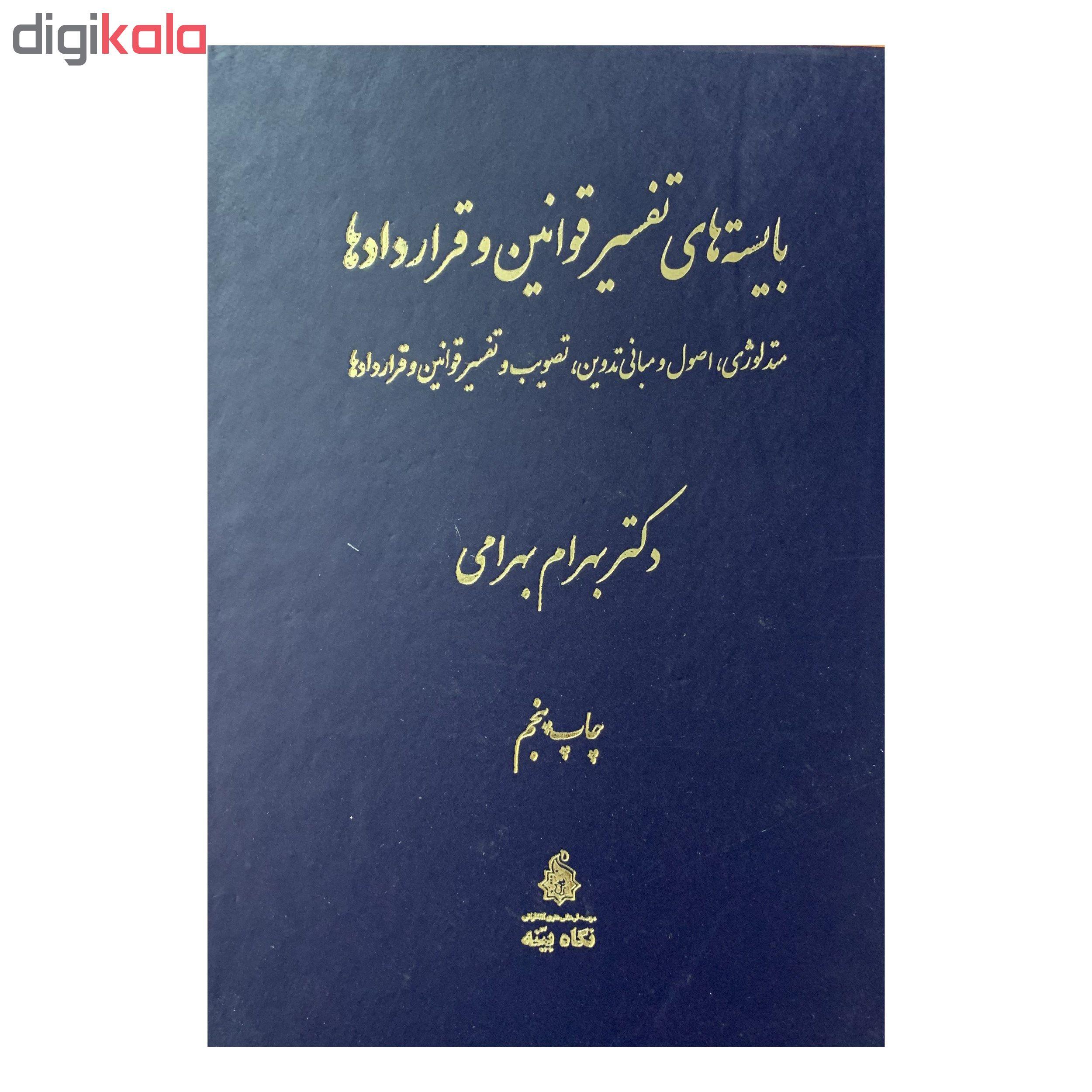 خرید                      کتاب بایسته های تفسیر قوانین و قراردادها اثر دکتر بهرام بهرامی انتشارات نگاه بینه
