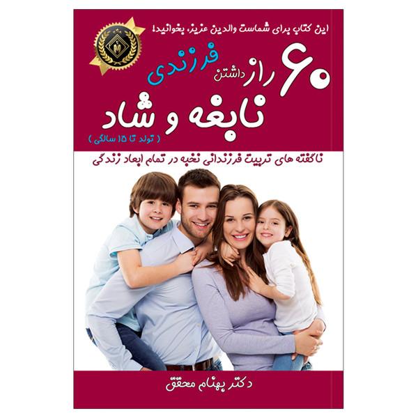 کتاب 60 راز داشتن فرزندی نابغه و شاد اثر دکتر بهنام محقق انتشارات جاودانه