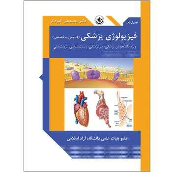 کتاب مروری بر فیزیولوژی پزشکی اثر محمد علی کوزه گر  انتشارات بعثت